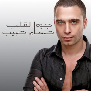 Image for 'Nesseit El Nas'