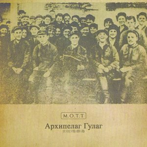 Image for 'Архипелаг Гулаг'
