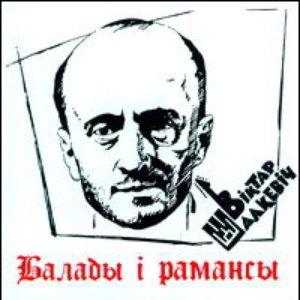 Image for 'Баляды і рамансы'