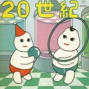 Image pour 'マスタード'