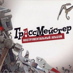 Image for 'Инструментальный Альбом'