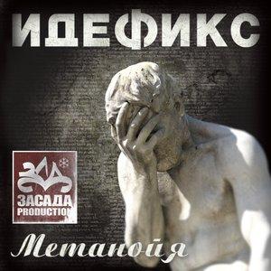 Image for 'Метанойя'