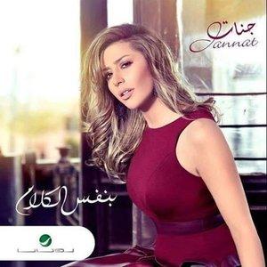 Image for 'بنفس الكلام'