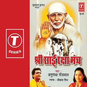 Image for 'Shri Sai Raksha Mantra'