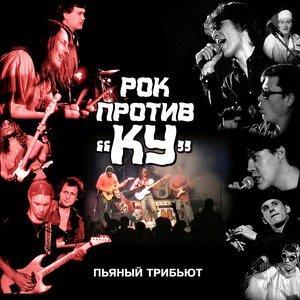 Bild für 'Пьяный трибют КУ'