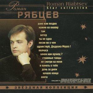 Image for 'Звездная коллекция'