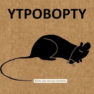 Image for 'Быть как Мыши-Полёвки'
