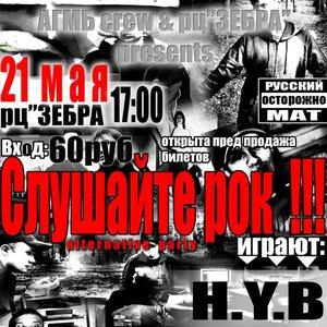 Image for 'Слушайте Рок!!! [Последний концерт АГМБ]'