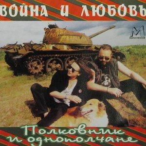 Imagem de 'Война и любовь'