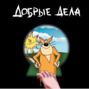 Bild für 'Добрые дела'