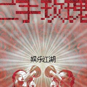 Image for '娱乐江湖'