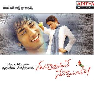 Bild für 'Nuvvostanante Nenoddananta'