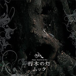 Bild för '朽木の灯'