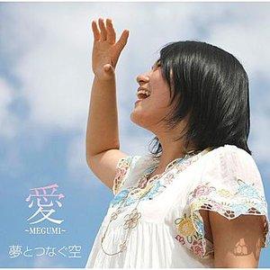 Imagem de 'Yume To Tsunagu Sora'