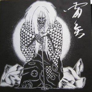 Bild für '雷矢'