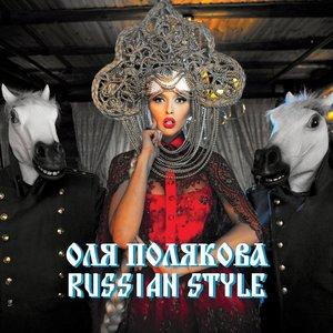 Bild för 'Оля Полякова'