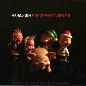 Image for 'Дрова'
