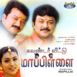 """Gounder Veettu Mappillai (Original Motion Picture Soundtrack)""的封面"