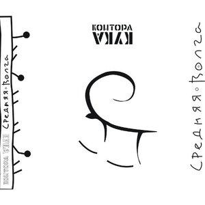 Image for 'Средняя Волга'