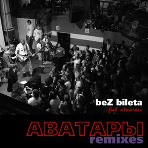 Image for 'Avatary remixes'