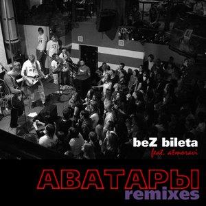 Bild für 'Avatary remixes'