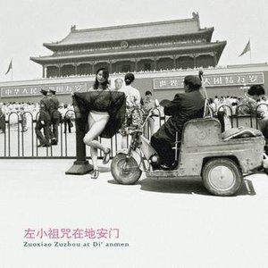 Imagen de '左小祖咒在地安门'