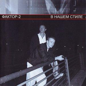 Image for 'В Нашем Стиле'
