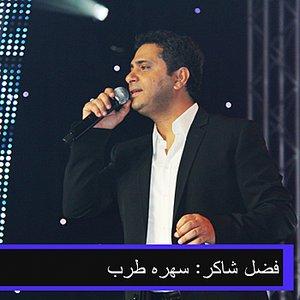 Image for 'سهره طرب'
