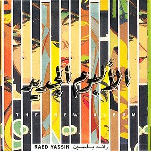 Imagen de 'The New Album'