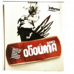 Image pour 'Inferno - Выпуск 1'