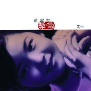 Bild för 'Jin , Ting Teresa Teng 34 Shou - Teresa Tang'