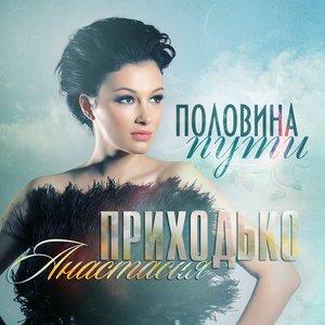 Image for 'Половина пути'