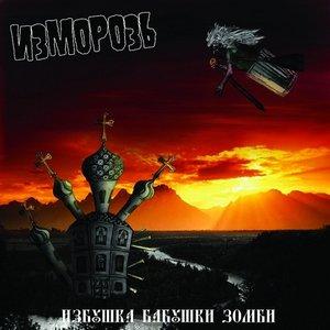 Image for 'Избушка Бабушки Зомби'
