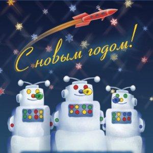 Image for 'С Новым годом!'