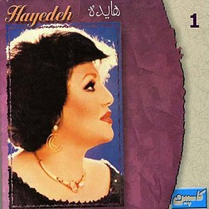 Image pour 'Best of Hayedeh - Persian Music'