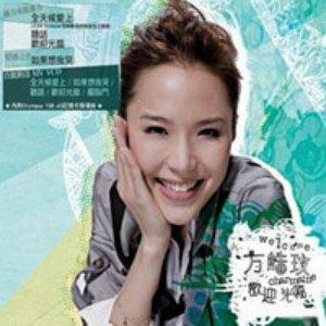 Image for '方皓玟'