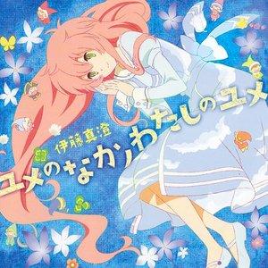 Image for 'Yume no Naka no Watashi no Yume'