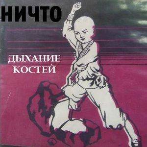 Image for 'Пеплы'