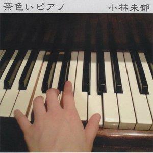 Image for '茶色いピアノ'
