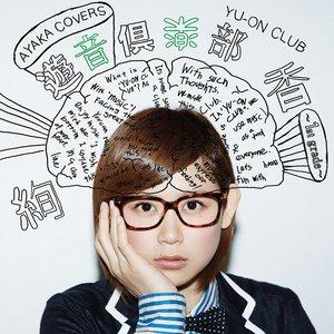 Image pour '遊音倶楽部 ~1st grade~'