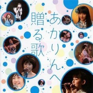Image for 'あかりんへ贈る歌'