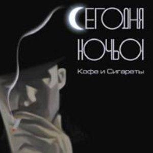 Image for 'Кофе и Сигареты'