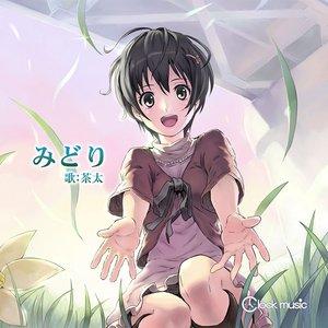 Image for 'みどり / 百万の眠り'