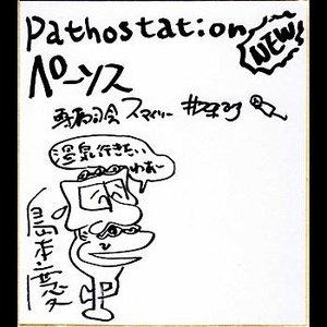 Image pour 'Kayouhoudou Pathos Station'