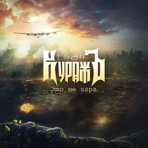 Image for 'Это не игра'
