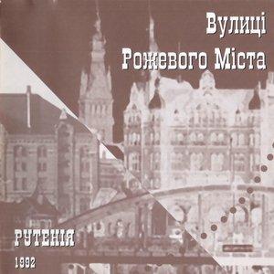 Image for 'Вулиці Рожевого Міста'