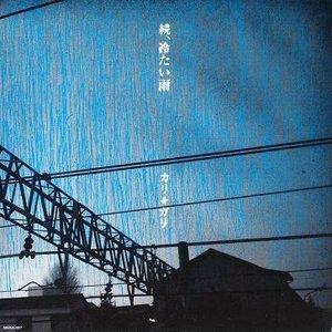 Image for '続、冷たい雨'