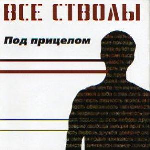 Image for 'Под Прицелом'