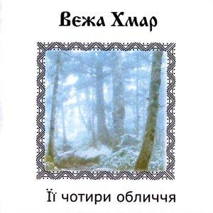 Image for 'Нявка'