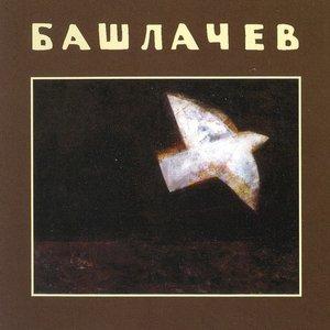 Imagen de 'Башлачев VI'